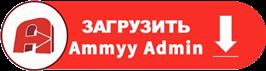 Загрузить AMMYY Admin